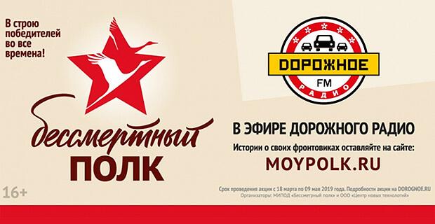 «Бессмертный полк» в эфире «Дорожного радио» - Новости радио OnAir.ru