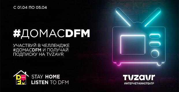 #ДомасDFM: оставайся дома и получай крутые призы - Новости радио OnAir.ru
