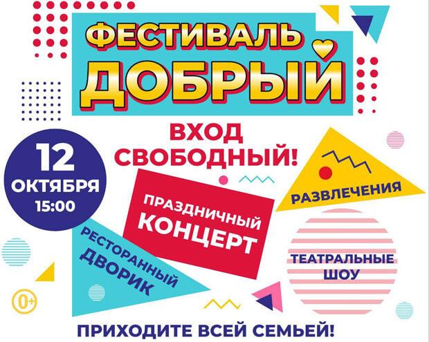 «Русское Радио» и Музыкальный телеканал RU.TV приглашают на Большой городской «Добрый фестиваль» - Новости радио OnAir.ru