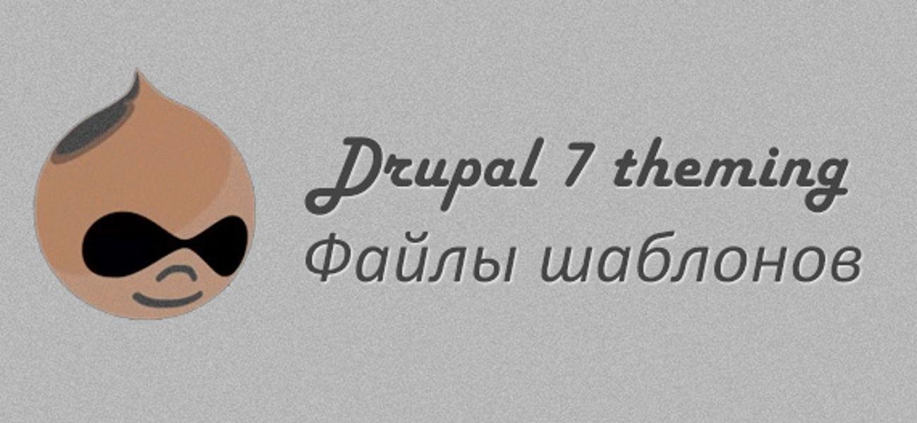 Шаблоны блоков, комментариев и полей Drupal 7