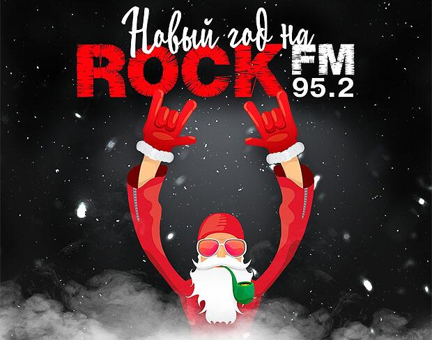Новый год на ROCK FM - Новости радио OnAir.ru
