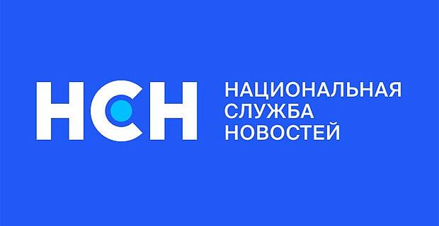 Новости от «Национальной Службы Новостей» на Радио Родных Дорог - Новости радио OnAir.ru