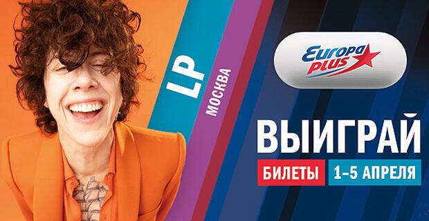 «Европа Плюс» приглашает на концерт LP - Новости радио OnAir.ru