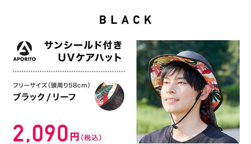 BLACK サンシールド付きUVケアハット フリーサイズ(頭周り58cm)ブラック/リーフ2,090円(税込)