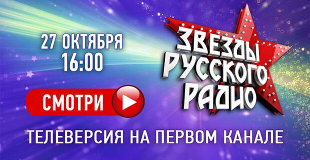 Смотрите телеверсию фестиваля «Звёзды Русского Радио» на Первом канале - Новости радио OnAir.ru