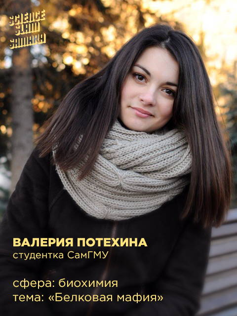 Валерия Потехина