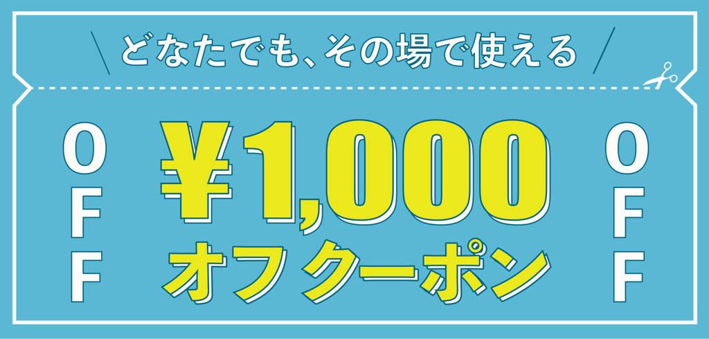sakeya-online 1000円OFFクーポン