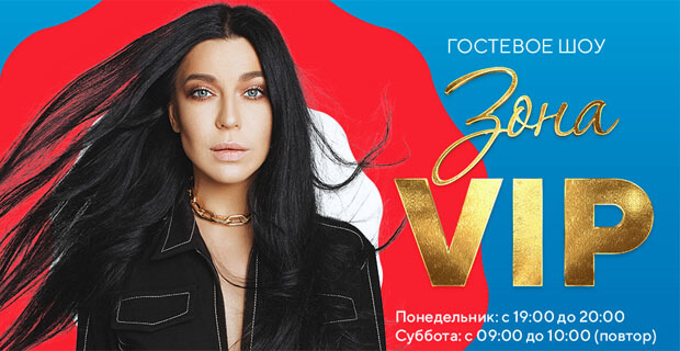 Певица Ёлка в шоу «Зона VIP» в эфире «Русского Хита» - Новости радио OnAir.ru