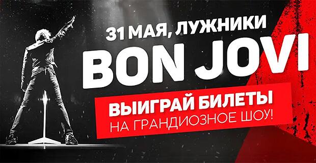 «Авторадио» в Ростове-на-Дону проводит розыгрыш билетов на концерт Bon Jovi - Новости радио OnAir.ru