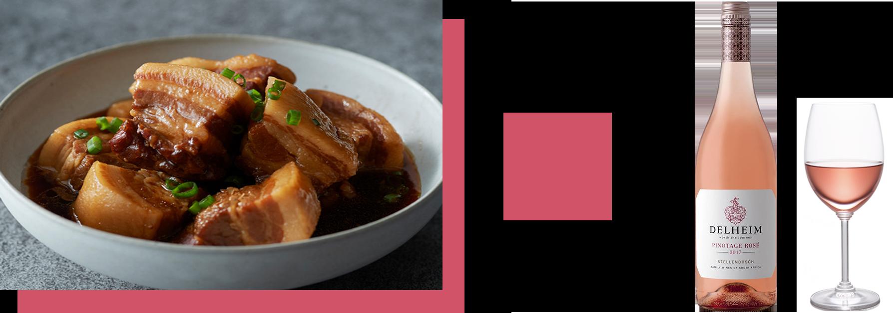 肉(角煮)  ×  デルハイム ピノタージュロゼ