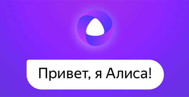 Радио ENERGY-Пермь представляет весенний проект «Привет, Алиса!» - Новости радио OnAir.ru