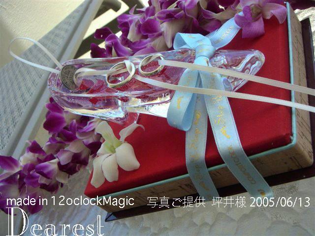 ガラスの靴のリングピロー 2005年坪井さまのお写真