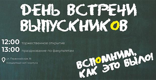 При поддержке «Авторадио-Самара» пройдет День встречи выпускников СамГТУ - Новости радио OnAir.ru
