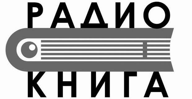 В Курске начало вещание радио «Книга» - Новости радио OnAir.ru
