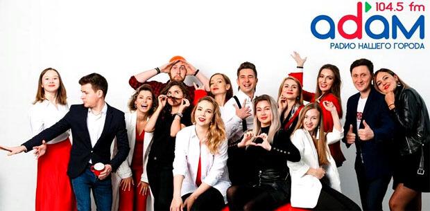 12 июня радио «Адам» проведет 10-часовой праздничный марафон - Новости радио OnAir.ru