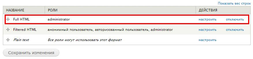 text-format-drupal7.png