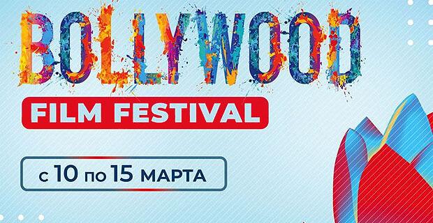 «Восток FM» приглашает на фестиваль индийского кино - Новости радио OnAir.ru