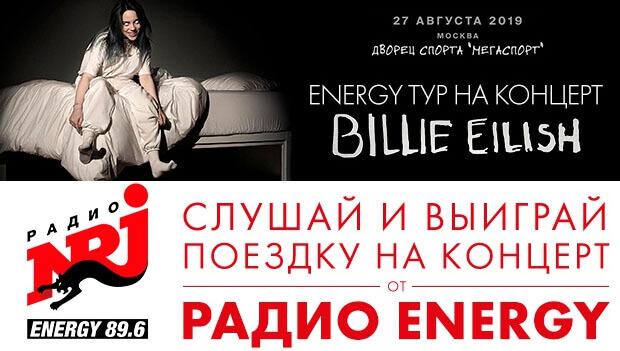 В Екатеринбурге стартовал ENERGY TOUR: Billie Eilish - Новости радио OnAir.ru