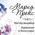 МарияПрокс