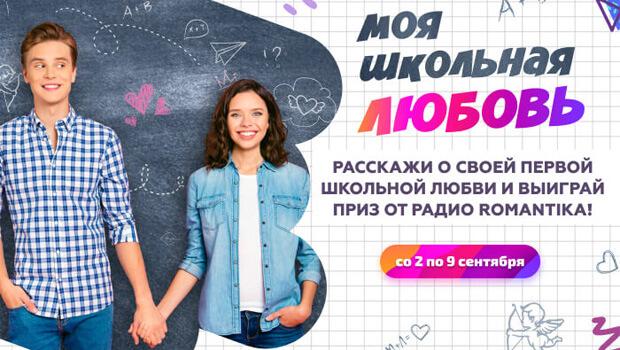 На Радио Romantika слушатели и звезды делятся историями о своей первой школьной любви - Новости радио OnAir.ru