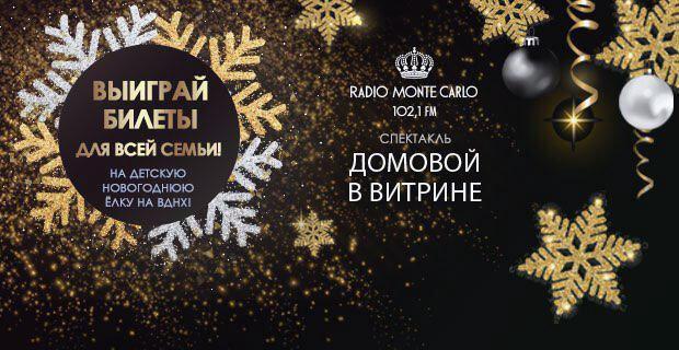 Новогодняя сказка от радио Монте-Карло - Новости радио OnAir.ru