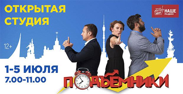 Шоу «Подъемники» на НАШЕм Радио переезжает в бар «Концерт» - Новости радио OnAir.ru