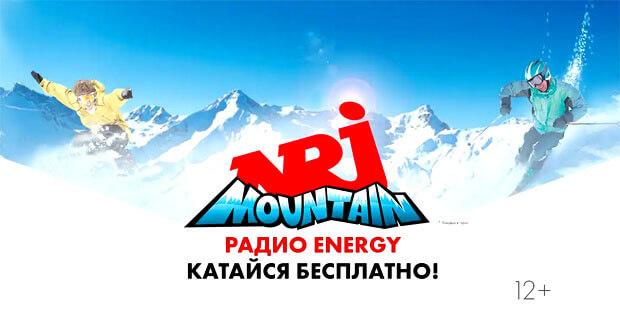 Радио ENERGY приглашает любителей зимнего экстрима на лучшие горнолыжные склоны страны - Новости радио OnAir.ru