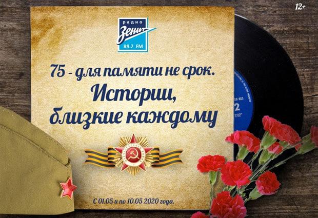 «Радио Зенит» представляет: «75 – для памяти не срок. Истории, близкие каждому» - Новости радио OnAir.ru