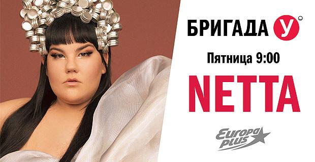 Netta в «Бригаде У» на радиостанции «Европа Плюс» - Новости радио OnAir.ru