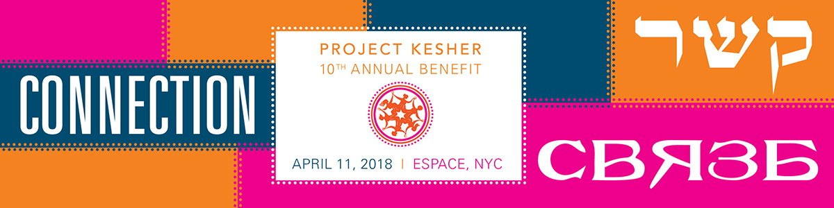 Project Kesher