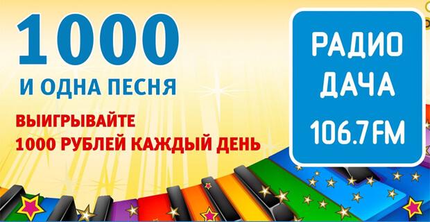 «Радио Дача» в Новосибирске продолжает дарить по тысяче рублей слушателям - Новости радио OnAir.ru