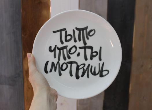 Тарелка «Ты то, что ты смотришь»