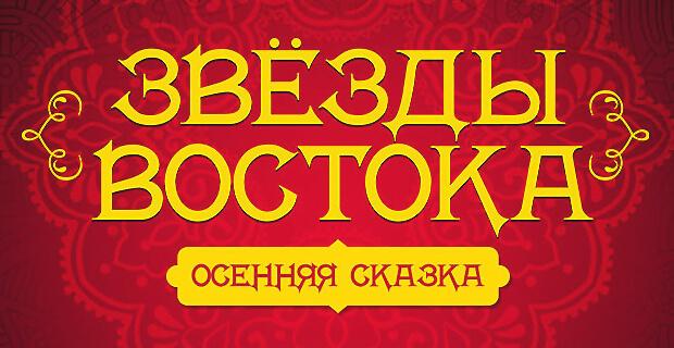 Уже скоро! Грандиозный концерт «Звёзды Востока. Осенняя сказка» - Новости радио OnAir.ru