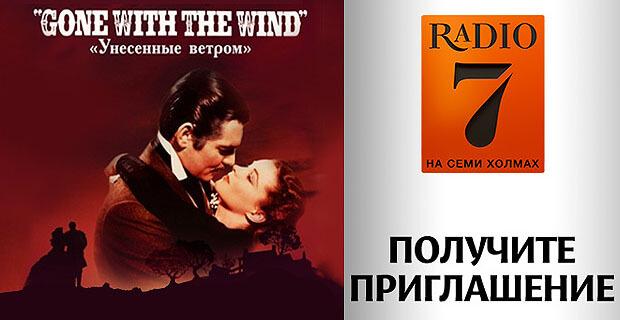 «Радио 7 на семи холмах» приглашает на специальный показ фильма «Унесённые ветром» - Новости радио OnAir.ru