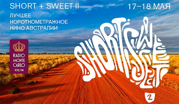 При поддержке радио Монте-Карло пройдет Фестиваль «Short + Sweet 2: лучшее короткометражное кино Австралии» - Новости радио OnAir.ru