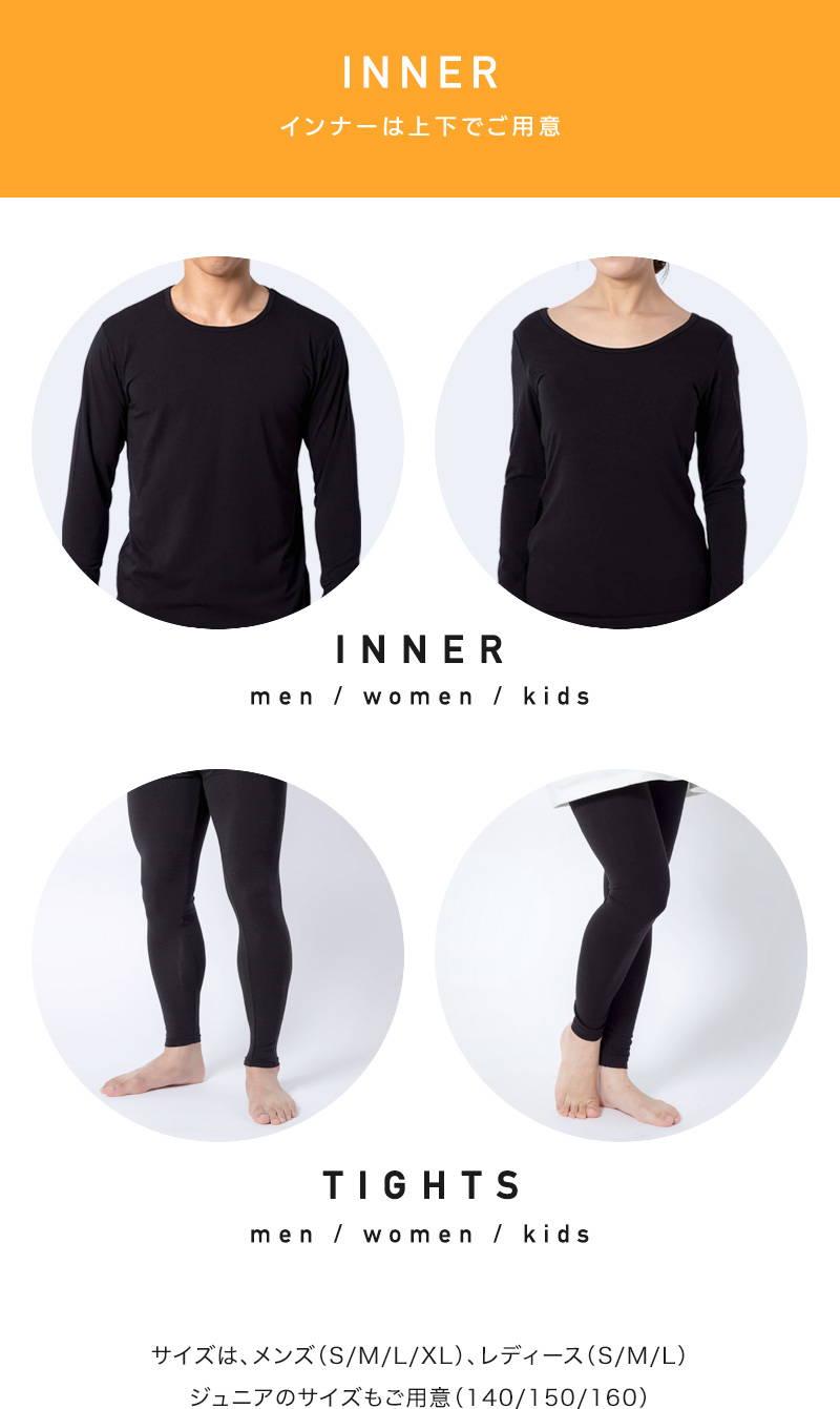 INNER インナーは上下でご用意 INNER:men/women/kids TIGHTS:men/women/kids サイズは、メンズ(S/M/L/XL)、レディース(S/M/L)ジュニアのサイズもご用意(140/150/160)