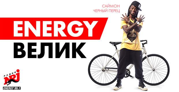 «ENERGY ВЕЛИК» возвращается в Новосибирск - Новости радио OnAir.ru