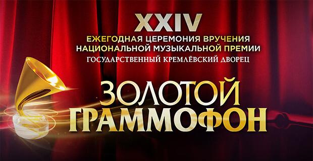 23 ноября состоится XXIV Ежегодная Церемония вручения национальной музыкальной премии «Золотой Граммофон» - Новости радио OnAir.ru