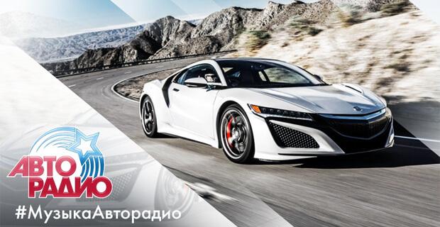 Проходит рекламная кампания «Авторадио» - Новости радио OnAir.ru