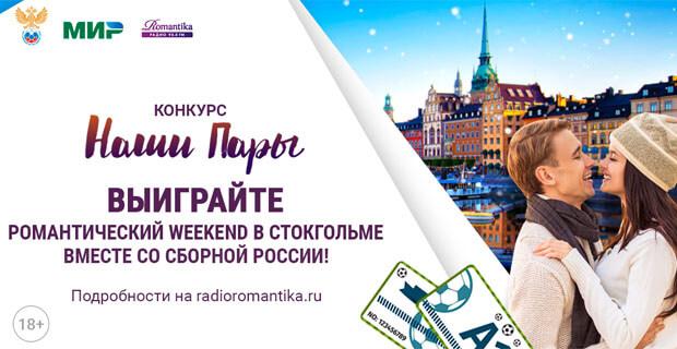 Радио Romantika приглашает принять участие в конкурсе «Наши пары»