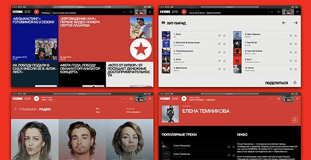 «Новое Радио» запустило обновлённый сайт - Новости радио OnAir.ru