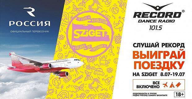 Радио Рекорд Самара отправит слушателей в Будапешт - Новости радио OnAir.ru