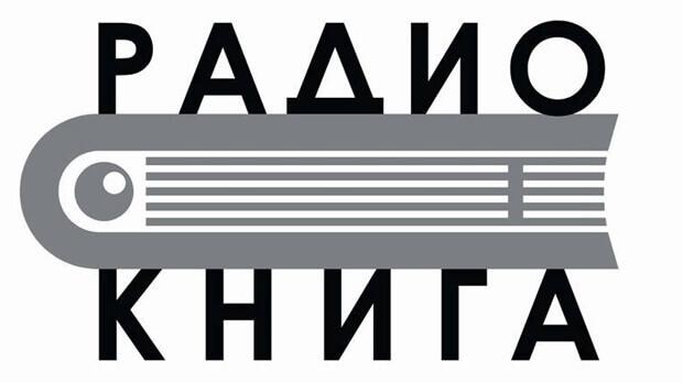 В Калининградской области зазвучало «Радио Книга» - Новости радио OnAir.ru