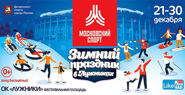 Like FM приглашает на «Зимний спортивный праздник в Лужниках» - Новости радио OnAir.ru