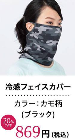 冷感フェイスカバー カラー:カモ柄(ブラック)1,089円(税込)