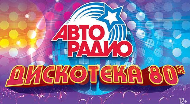 «Дискотека 80-х» вновь настроит на позитив – смотрите 4 апреля на МУЗ-ТВ - Новости радио OnAir.ru