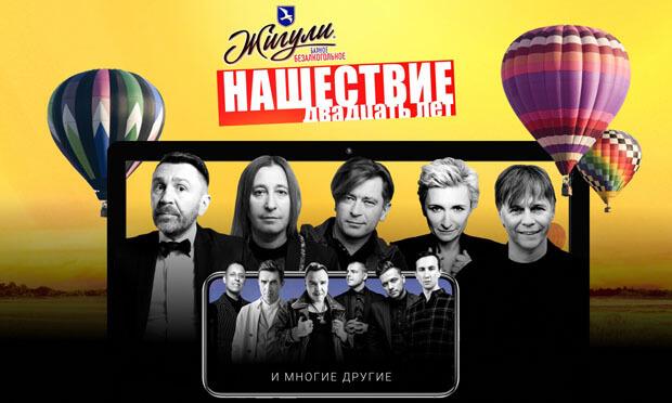 Четыре счастливых дня! Онлайн-трансляция с трёх сцен «НАШЕСТВИЯ-2019» - Новости радио OnAir.ru