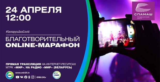 MIR24.TV покажет 10-часовой музыкальный онлайн-марафон #БеларусьБезCovid из Минска - Новости радио OnAir.ru