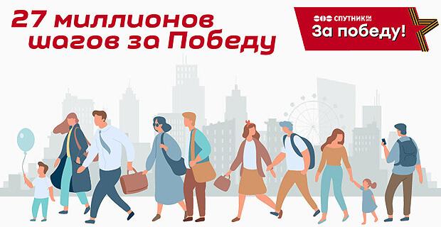Уфимское радио «Спутник ФМ» начало собирать «27 миллионов шагов за Победу» - Новости радио OnAir.ru