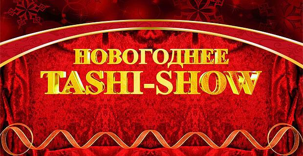 «Восток FM» приглашает на «Новогоднее TASHI-SHOW» - Новости радио OnAir.ru